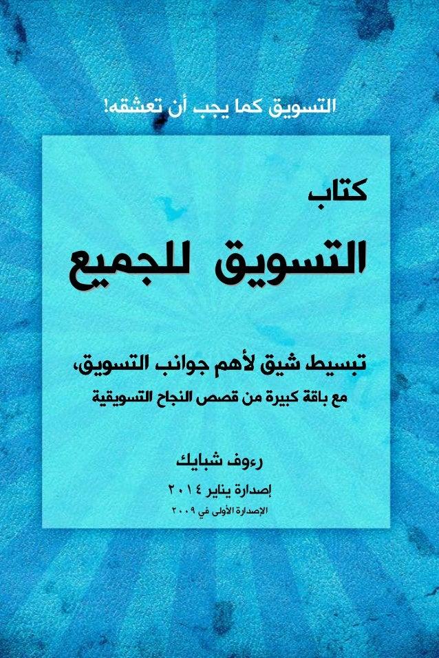 كتاب التسويق للجميع pdf