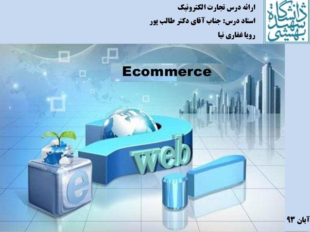 1 الکترونیک تجارت درس ارائه درس استاد:پور طالب دکتر آقای جناب نیا غفاری رویا آبان93 Ecommerce