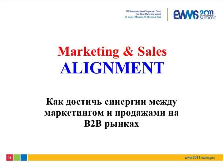Marketing & Sales ALIGNMENT Как достичь синергии между маркетингом и продажами   на В2В рынках