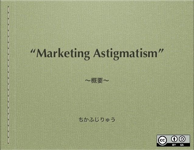 """ちかふじりゅう """"Marketing Astigmatism"""" ∼概要∼"""