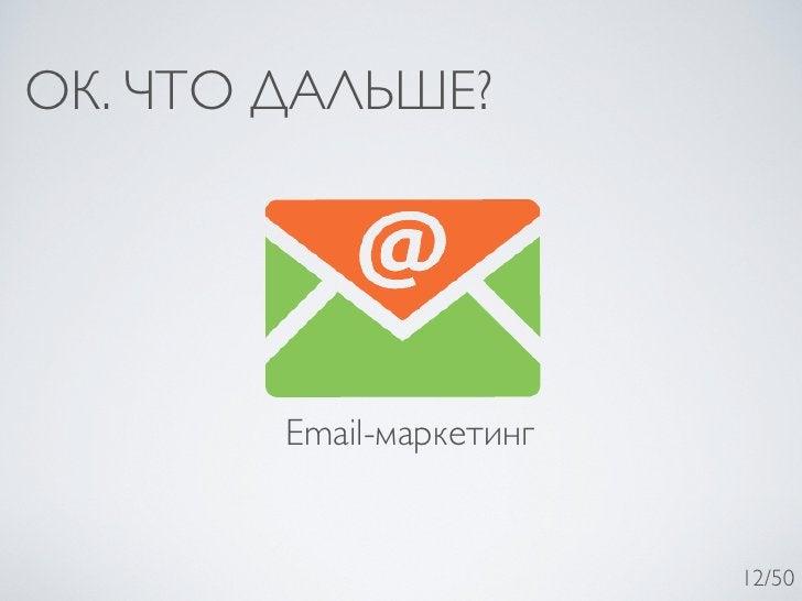 ОК. ЧТО ДАЛЬШЕ?        Email-маркетинг                          12/50