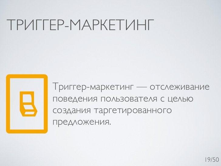 ТРИГГЕР-МАРКЕТИНГ     Триггер-маркетинг — отслеживание     поведения пользователя с целью     создания таргетированного   ...