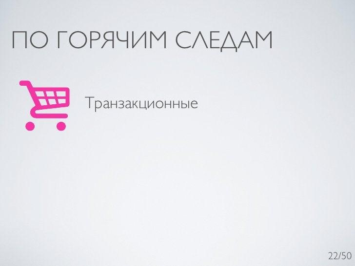 ПО ГОРЯЧИМ СЛЕДАМ    Транзакционные                     22/50