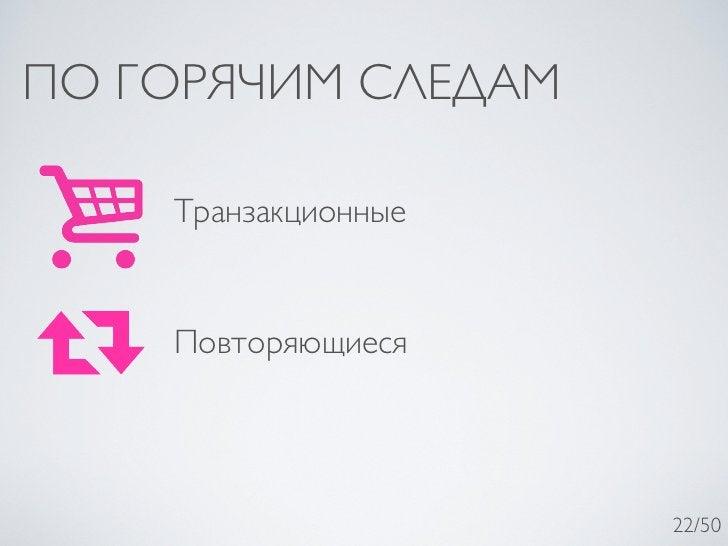ПО ГОРЯЧИМ СЛЕДАМ    Транзакционные    Повторяющиеся                     22/50
