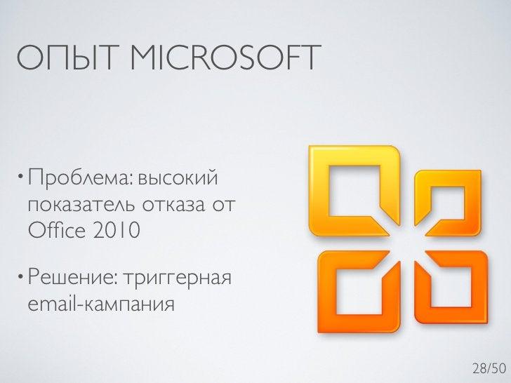 ОПЫТ MICROSOFT• Проблема: высокий показатель отказа от Office 2010• Решение: триггерная email-кампания                     ...