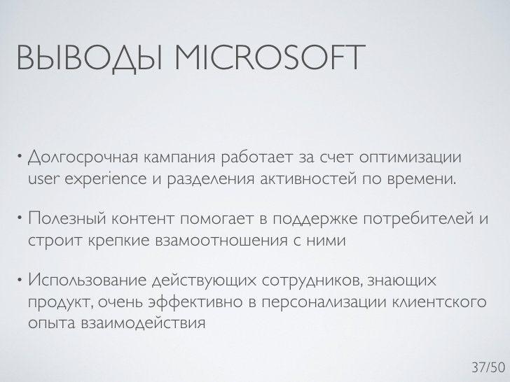 ВЫВОДЫ MICROSOFT• Долгосрочная  кампания работает за счет оптимизации user experience и разделения активностей по времени....