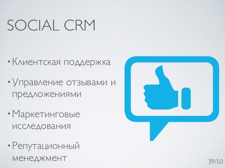 SOCIAL CRM• Клиентская   поддержка• Управление           отзывами и предложениями• Маркетинговые исследования• Репутационн...