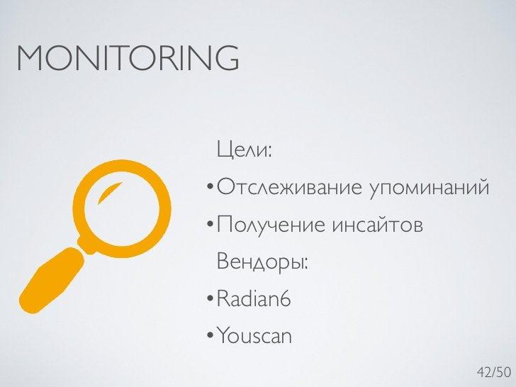 MONITORING         Цели:        •Отслеживание упоминаний        •Получение инсайтов         Вендоры:        •Radian6      ...