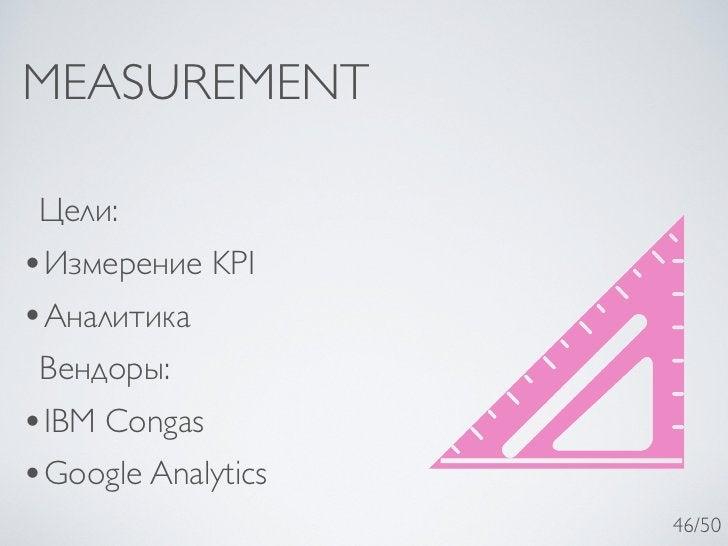 MEASUREMENT Цели:•Измерение KPI•Аналитика Вендоры:•IBM Congas•Google Analytics                    46/50