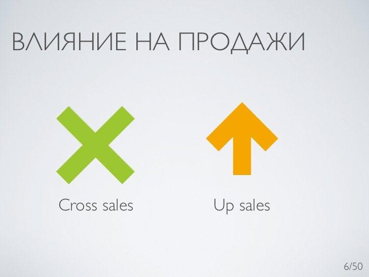 ВЛИЯНИЕ НА ПРОДАЖИ  Cross sales   Up sales                           6/50