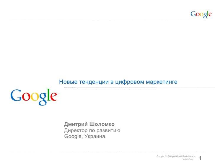 Новые тенденции в цифровом маркетинге Дмитрий Шоломко Директор по развитию Google, Украина