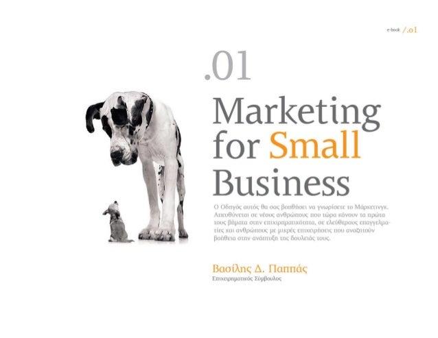 eBook  MARKETING  ΡΕΙΕΧΟΜΕΝΑ  FOR SMALL BUSINESS  © 2011 Βαςίλησ Δ. Παππάσ Το παρόν έργο πνευματικής ιδιοκτησίας προστατε...