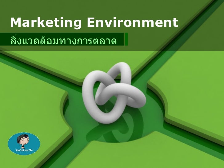 Marketing Environment สิ่งแวดล้อมทางการตลาด