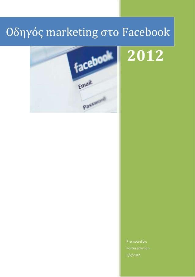 2012 Promotedby: FosterSolution 3/2/2012 Οδηγός marketing στο Facebook
