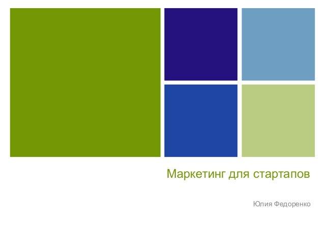 Маркетинг для стартапов Юлия Федоренко