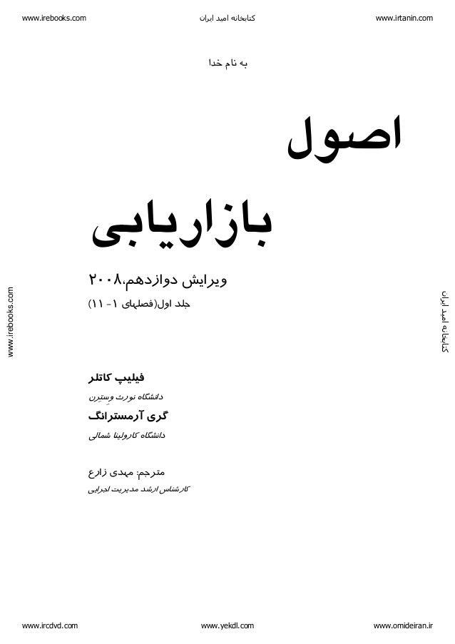 www.irebooks.com کهنختباایمداینراا www.irtanin.com  به نام خدا  اصول  بازاريابي  ويرايش دوازدهم، 2008  (11 - جلد اول(فصلها...