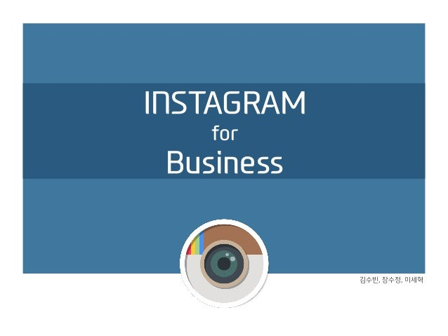 INSTAGRAM for Business  김수빈, 장수정, 이세혁