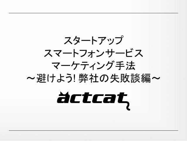 スタートアップ  スマートフォンサービス   マーケティング手法〜避けよう! 弊社の失敗談編〜