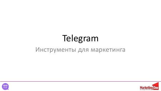 Telegram Инструменты для маркетинга