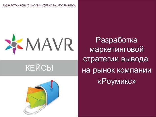 Разработка маркетинговой стратегии вывода на рынок компании «Роумикс» КЕЙСЫ