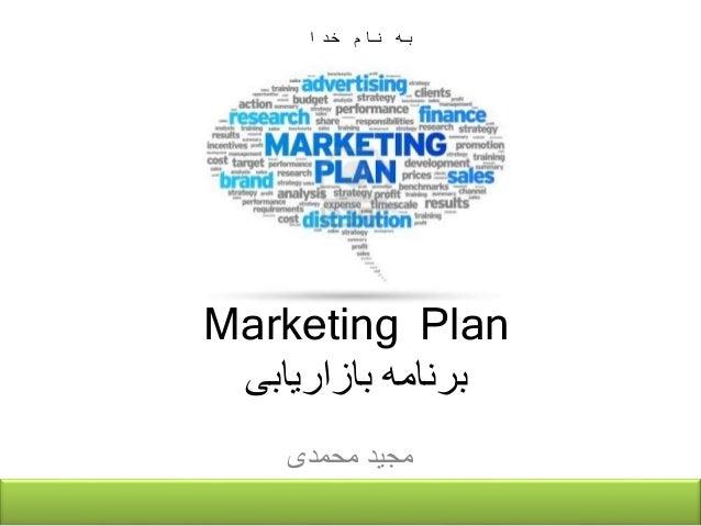Marketing Plan بازاریابی برنامه محمدی مجید خدا نام به