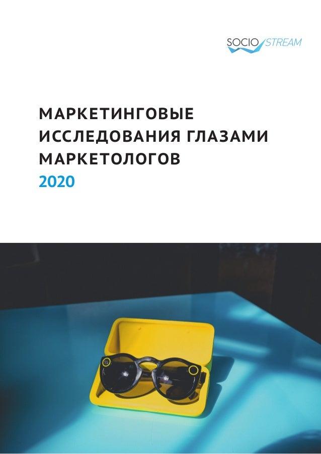МАРКЕТИНГОВЫЕ ИССЛЕДОВАНИЯ ГЛАЗАМИ МАРКЕТОЛОГОВ 2020