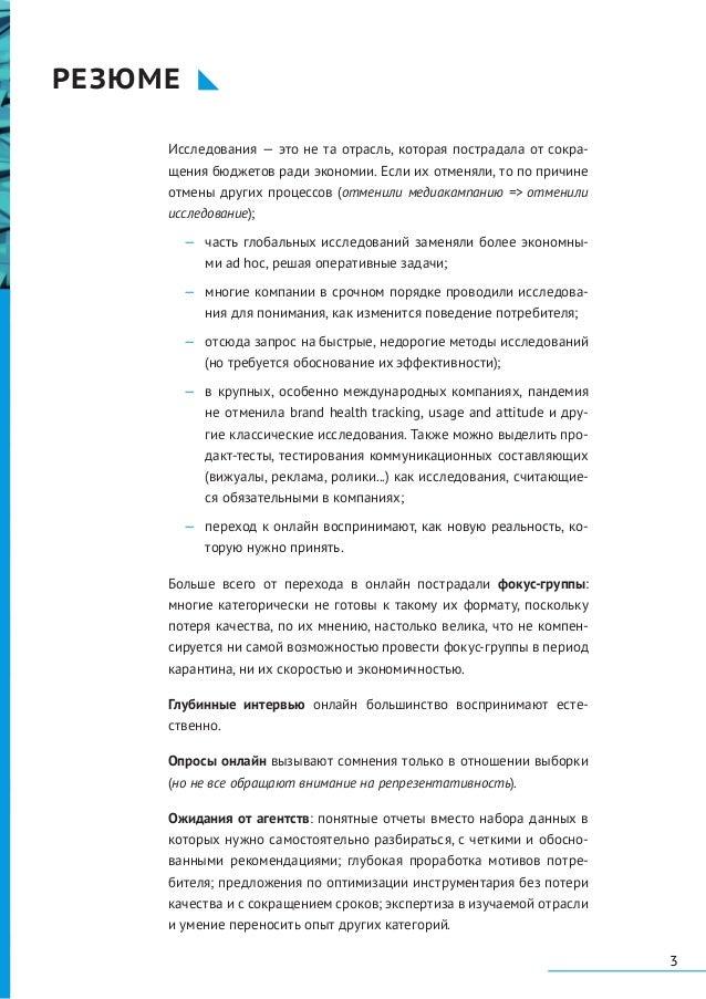 Marketing research SocioStream_2020 Slide 3