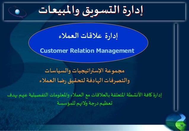 العمالء عالقات ةرإدا Customer Relation Management والسياسات اإلستراتيجياتمجموعة العمالء ضارلتحقيق ...