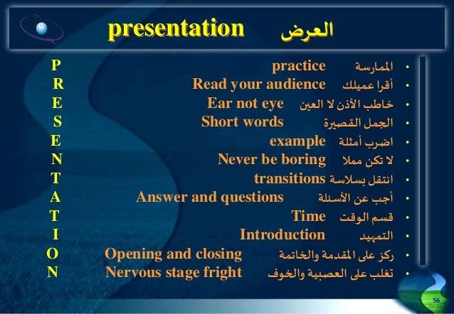 العرضpresentation •سةراملماpracticeP •أقراعميلكRead your audienceR •العين ال األذن خاطبEar not eyeE •...