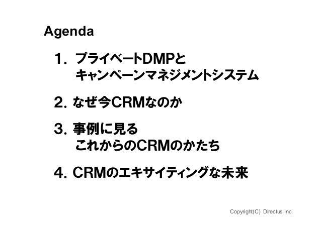Marketing seminar 20131203 Slide 2