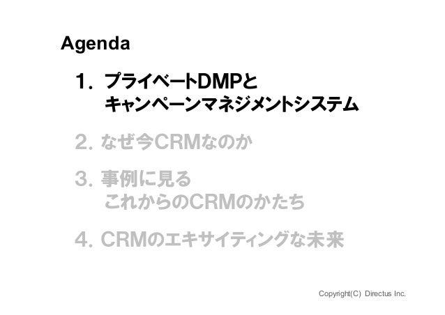 Marketing seminar 20131203 Slide 3