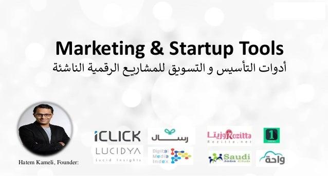 Hatem Kameli, Founder: Marketing & Startup Tools الناشئة الرقمية ع للمشاري التسويق و التأسيس أدوات