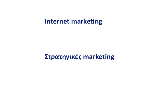 Internet marketing Στρατηγικές marketing