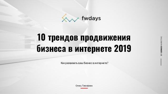 10 трендов продвижения бизнеса в интернете 2019 Олесь Тимофеев Как развивать ваш бизнес в интернете? BYGENIUSMARKETING