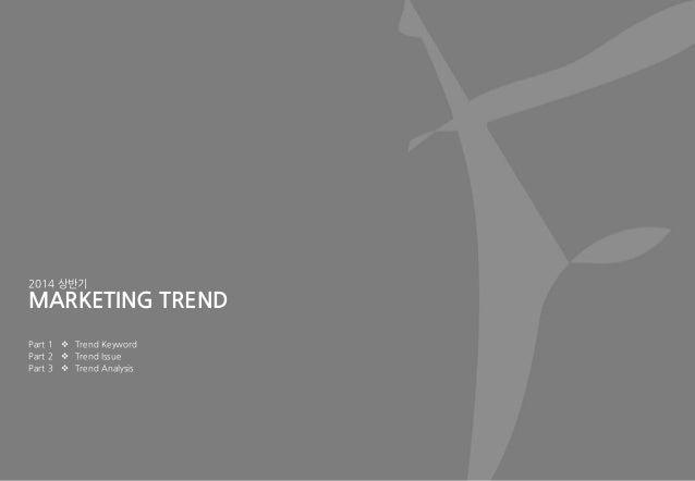 MARKETING TREND  Trend Keyword  Trend Issue  Trend Analysis Part 1 Part 2 Part 3 2014 상반기