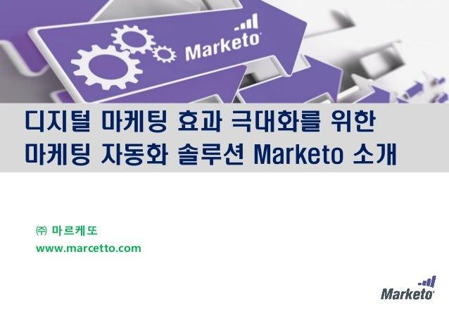 디지털 마케팅 효과 극대화를 위한 마케팅 자동화 솔루션 Marketo 소개 ㈜ 마르케또 www.marcetto.com