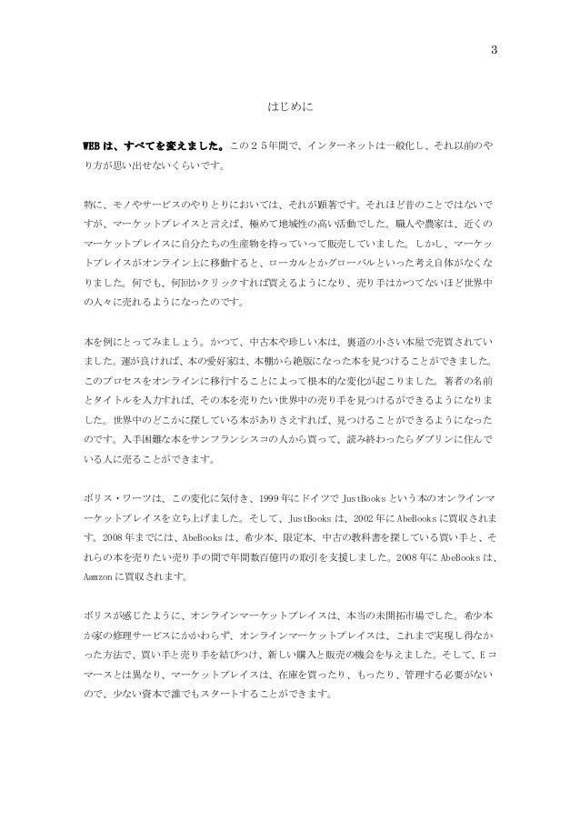 マーケットプレイス・ガイドブック Slide 3