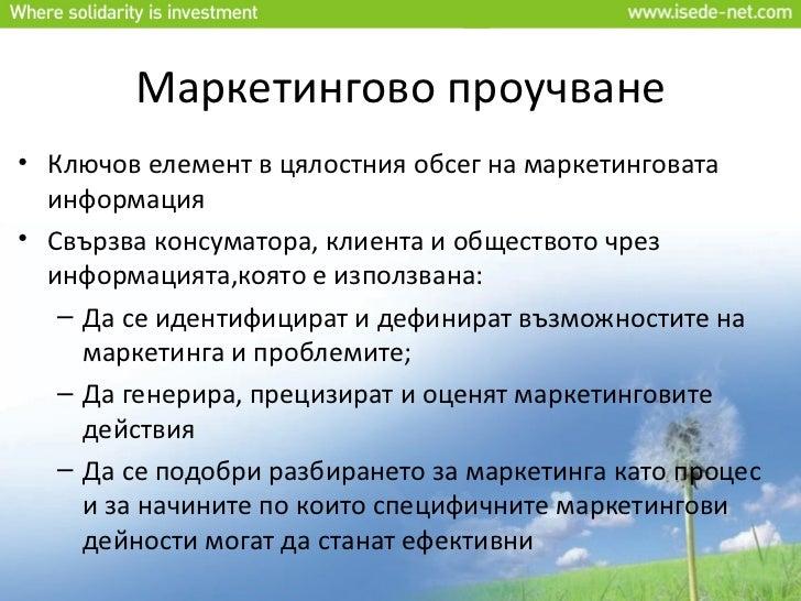 Маркетингово проучване Slide 3
