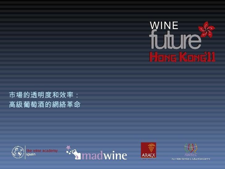 市場的透明度和效率:   高級葡萄酒的網絡革命