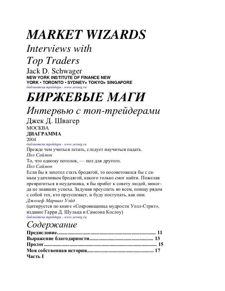 MARKET WIZARDSInterviews withTop TradersJack D. SchwagerNEW YORK INSTITUTE OF FINANCE NEWYORK • TORONTO • SYDNEY» TOKYO» S...