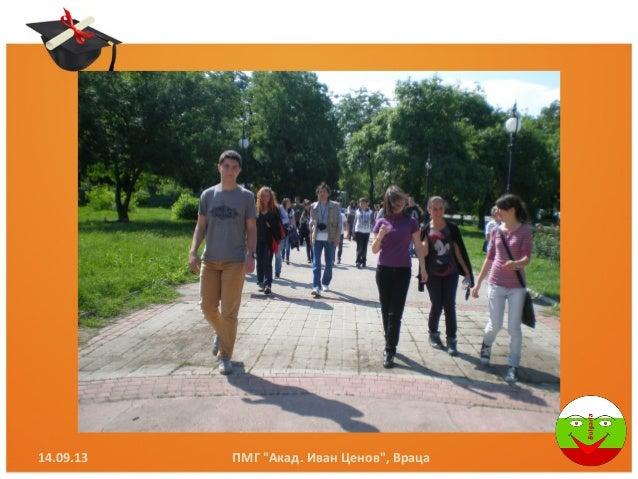 "14.09.13 ПМГ ""Акад. Иван Ценов"", Враца"
