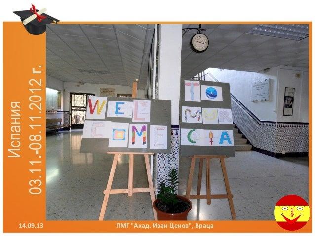 "Испания 03.11.-08.11.2012г. 14.09.13 ПМГ ""Акад. Иван Ценов"", Враца"