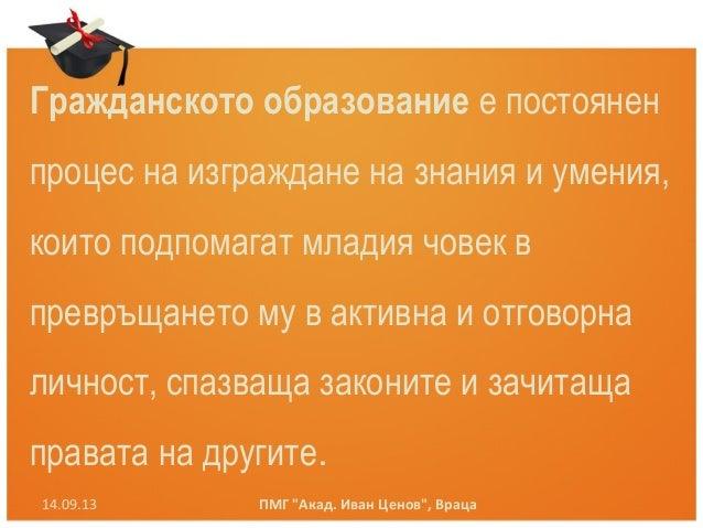 """14.09.13 ПМГ """"Акад. Иван Ценов"""", Враца Гражданското образование е постоянен процес на изграждане на знания и умения, които..."""
