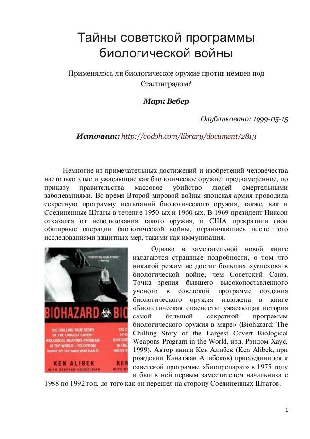1Тайны советской программыбиологической войныПрименялось ли биологическое оружие против немцев подСталинградом?Марк ВеберО...