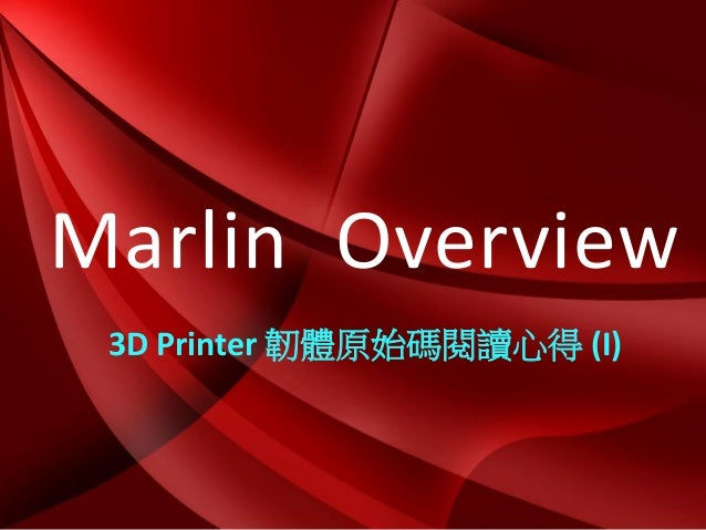 Marlin Overview 3D Printer 韌體原始碼閱讀心得 (I)