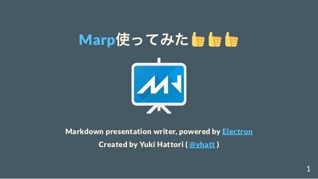 Marp使ってみた Markdown presentation writer, powered by Electron Created by Yuki Hattori ( @yhatt ) 1
