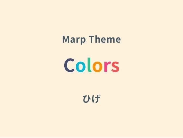 Marp Theme ひげ