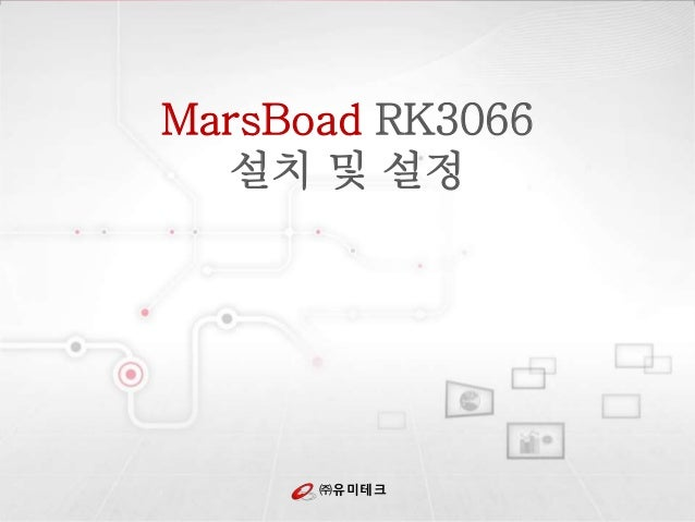 MarsBoad RK3066  설치 및 설정  ㈜유미테크
