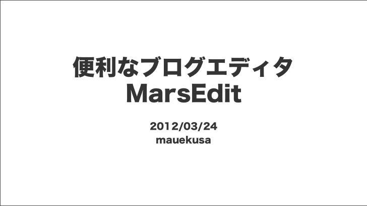 便利なブログエディタ  MarsEdit   2012/03/24    mauekusa