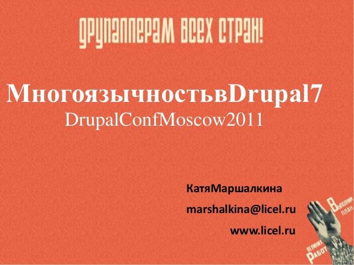 МногоязычностьвDrupal7    DrupalConfMoscow2011                КатяМаршалкина                marshalkina@licel.ru          ...